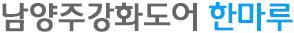 남양주강화도어 한마루